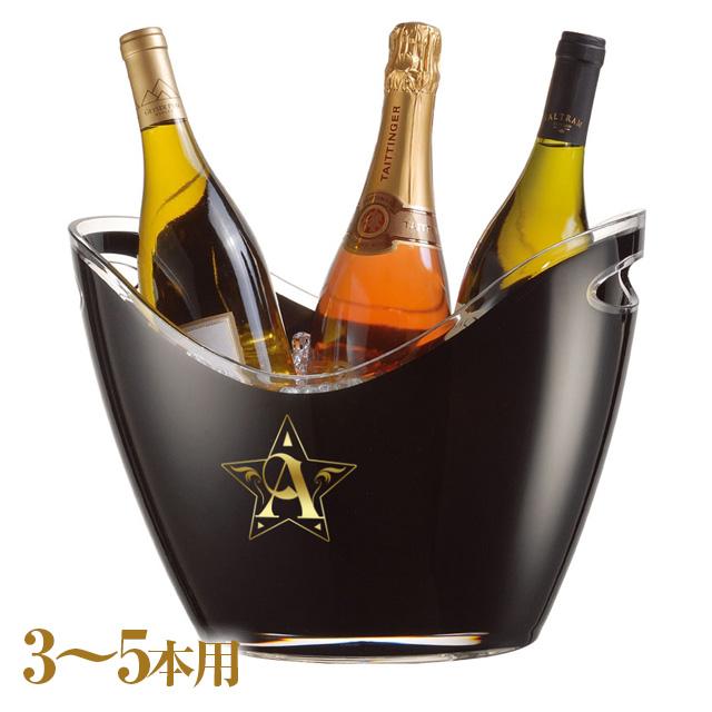 シャンパンクーラー 3〜5本用1